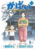 がばい―佐賀のがばいばあちゃん (1) (ヤングジャンプ・コミックスBJ)