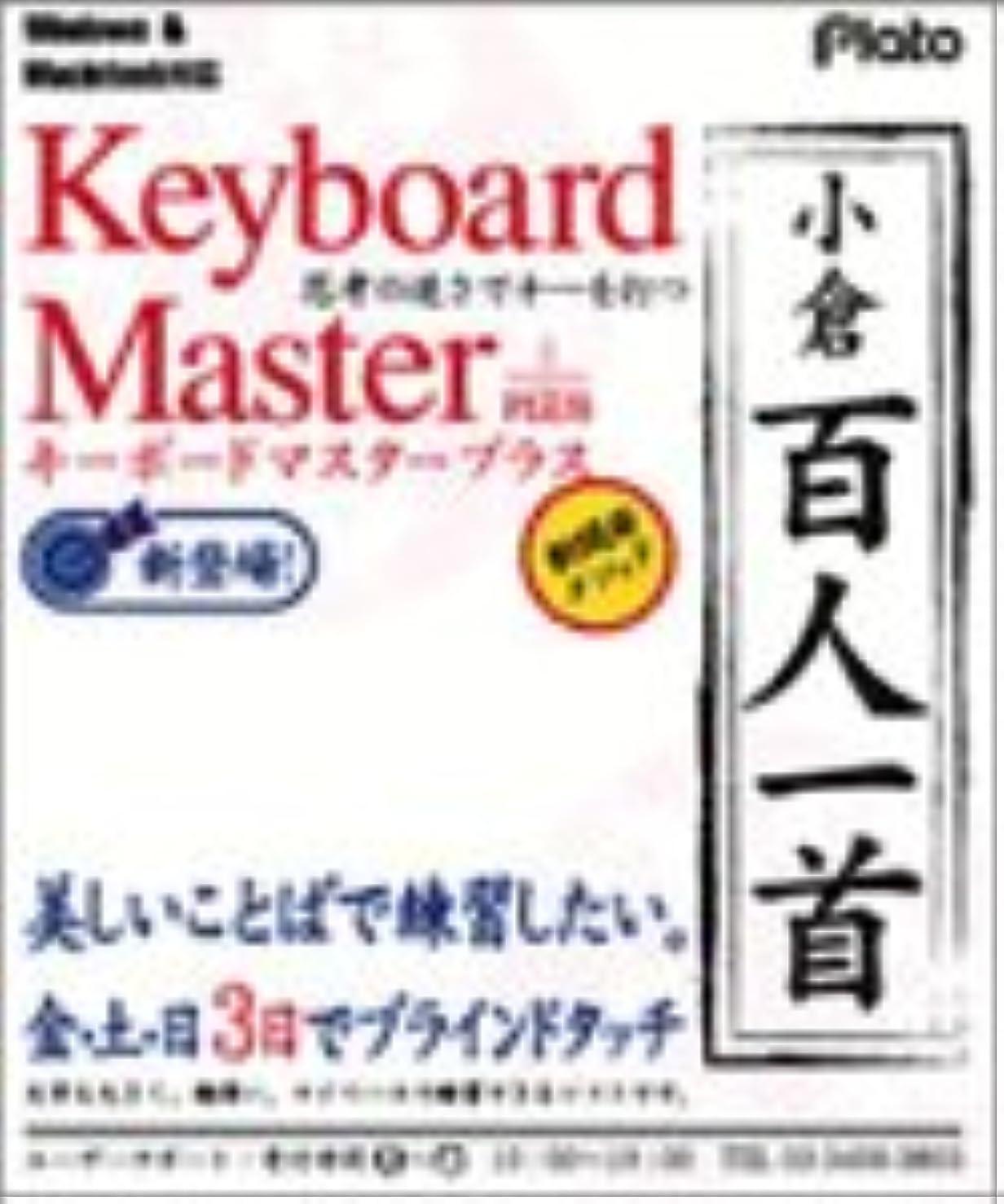 勝利した女性元のKeyboard Master + 百人一首
