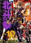 北斗の拳 10 (愛蔵版コミックス)