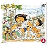 じゃりン子チエ DVD-BOX(3)