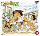 じゃりン子チエ DVD-BOX3