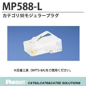 【PANDUIT】PAN-PLUG TM モジュラープラグ カテゴリ5E モジュラープラグ 適用導線径 AWG24~26の単線および撚り線 適用ケーブル外径φ4.826mmから6.35mm MP588-L (50個入り)