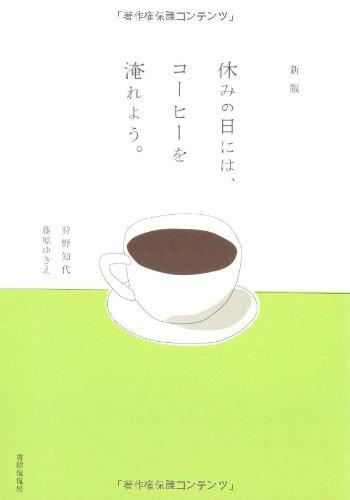 新版 休みの日には、コーヒーを淹れよう。
