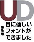 イワタ書体ライブラリーOpenType(Pro版) イワタUDゴシックE 表示用