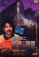 稲川淳二 真相・恐怖の現場~禁断の地、再び~ VOL.3 [DVD]