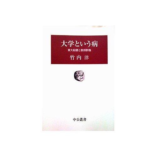 大学という病―東大紛擾と教授群像  / 竹内 洋