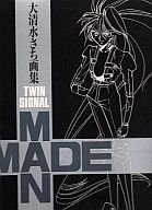 Man‐made―Twin signalの詳細を見る