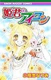 姫君のアイコン (りぼんマスコットコミックス)