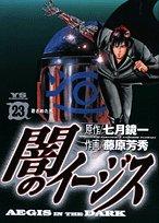 闇のイージス 23 (ヤングサンデーコミックス)の詳細を見る