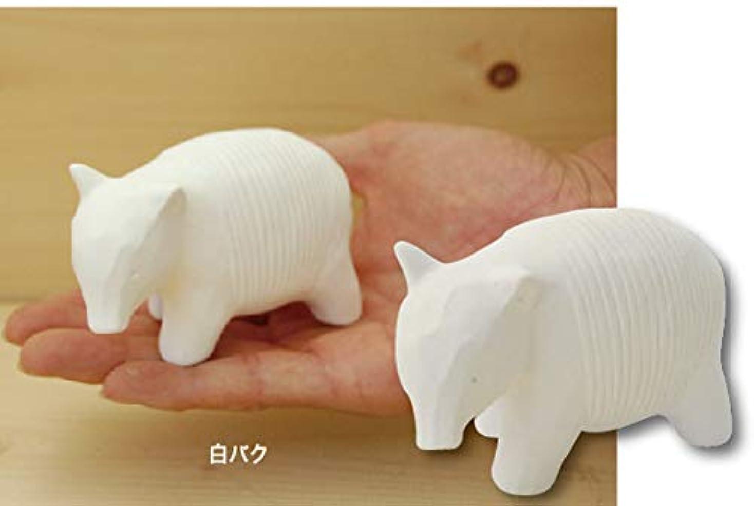 鉛筆シェーバー省略するアロマストーン のんびり動物 リラックスくん (白バク)