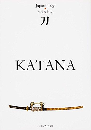 刀 KATANA ジャパノロジー・コレクション (角川ソフィア文庫)の詳細を見る