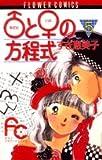 あだむといぶの方程式 5 (フラワーコミックス)