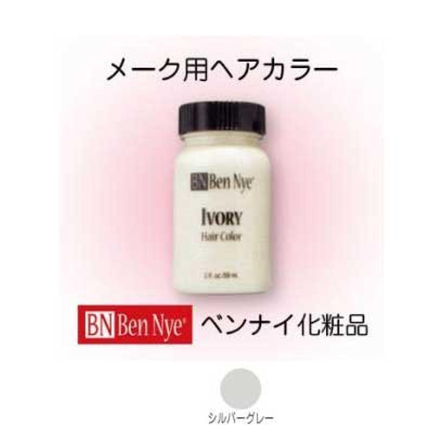 画面乳製品修士号リキッドヘアーカラー シルバーグレー【ベンナイ化粧品】