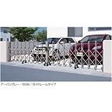 三協アルミ カムフィL 60W キャスタータイプ 両開きセット NG-L 【カーゲート 伸縮門扉】  ブロンズ