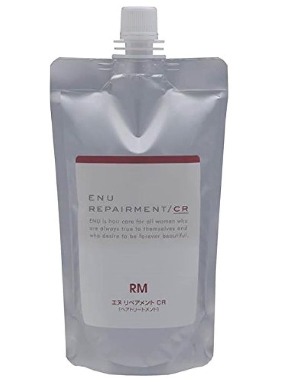 卒業アクセル耐えられない中野製薬  ENU エヌ リペアメント CR レフィル 400g