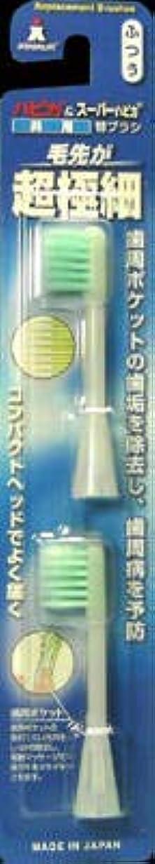 届けるクアッガ具体的に【まとめ買い】ハピカ替ブラシ 超極細 2本 ×6個