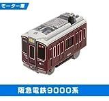 カプセルプラレール いい日旅立ち編 【4.阪急電鉄9000系(先頭モーター車)】(単品)