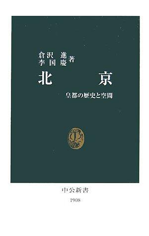 北京―皇都の歴史と空間 (中公新書)