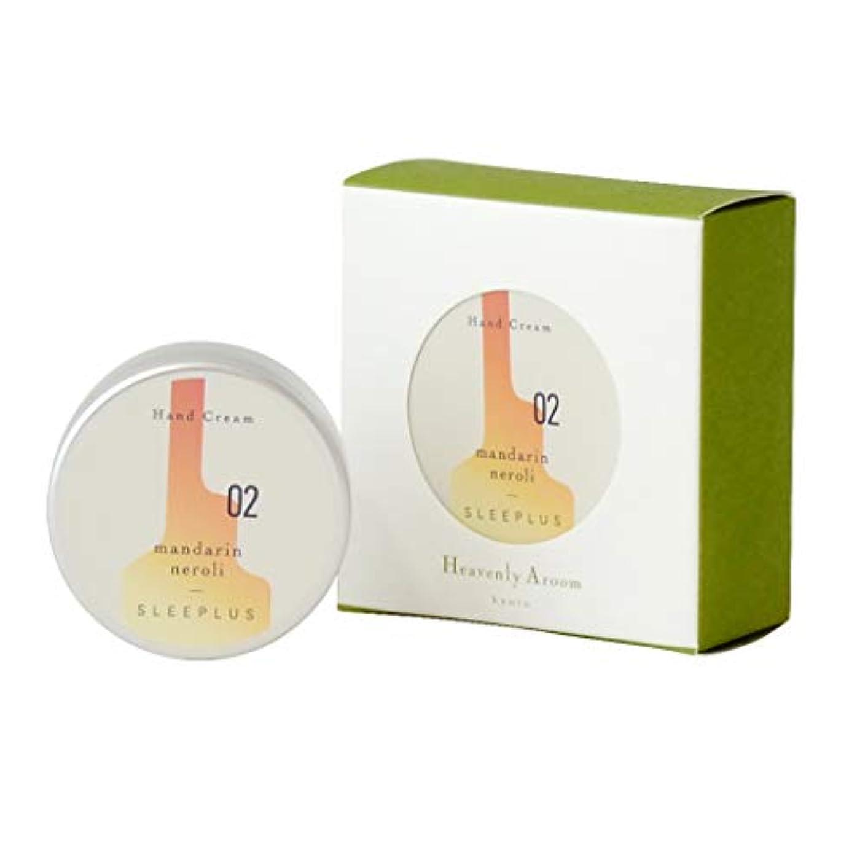 力学フェザー扱いやすいHeavenly Aroom ハンドクリーム SLEEPLUS 02 マンダリンネロリ 30g