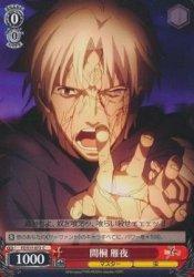 ヴァイスシュヴァルツ 間桐 雁夜 コモン FZ/S17-072-C 【Fate/Zero】
