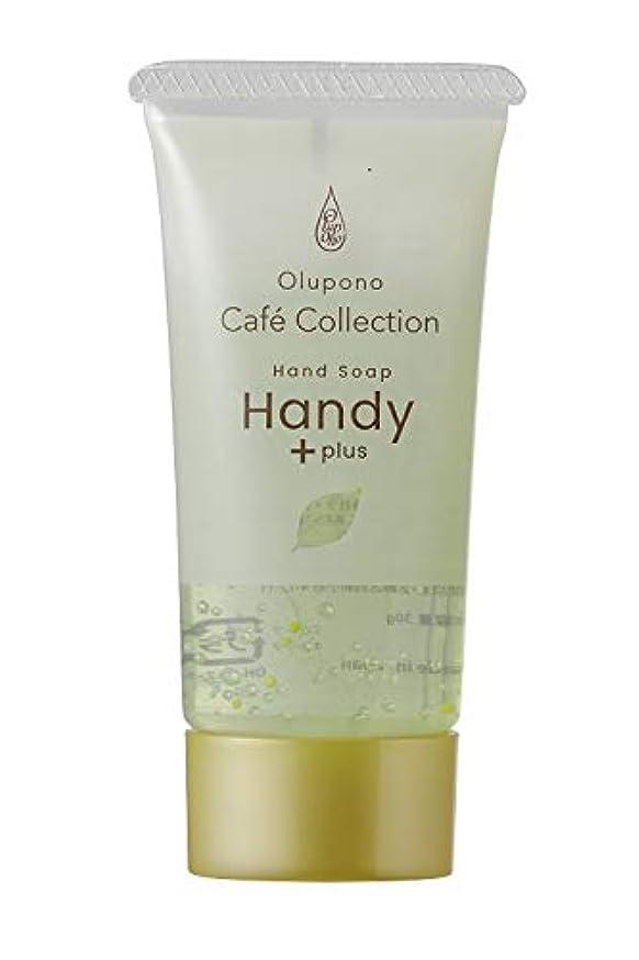 広告カプセルガイドラインオルポノカフェコレクションHandy+plus<30g> グリーンティー