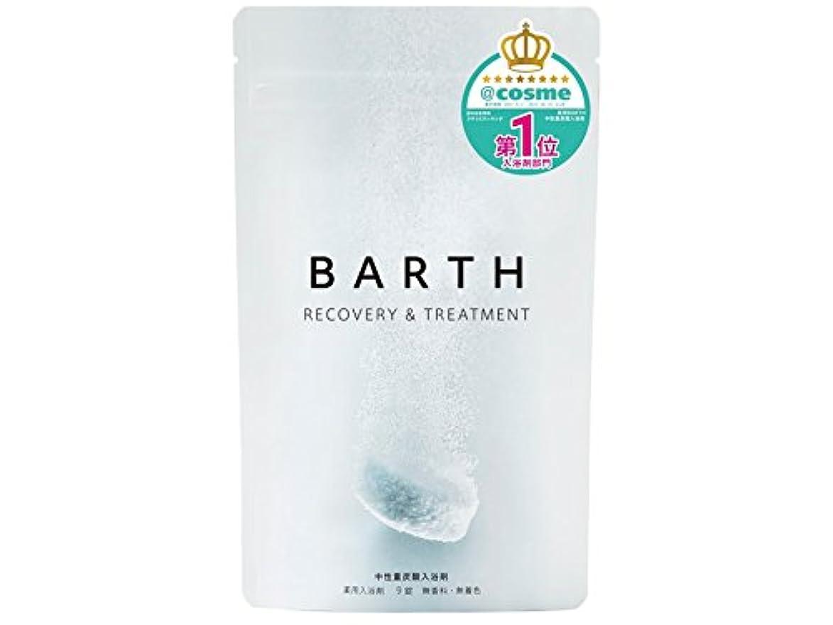 わざわざ苦味知覚するBARTH【バース】入浴剤 中性 重炭酸 9錠入り (炭酸泉 無香料 保湿 発汗)