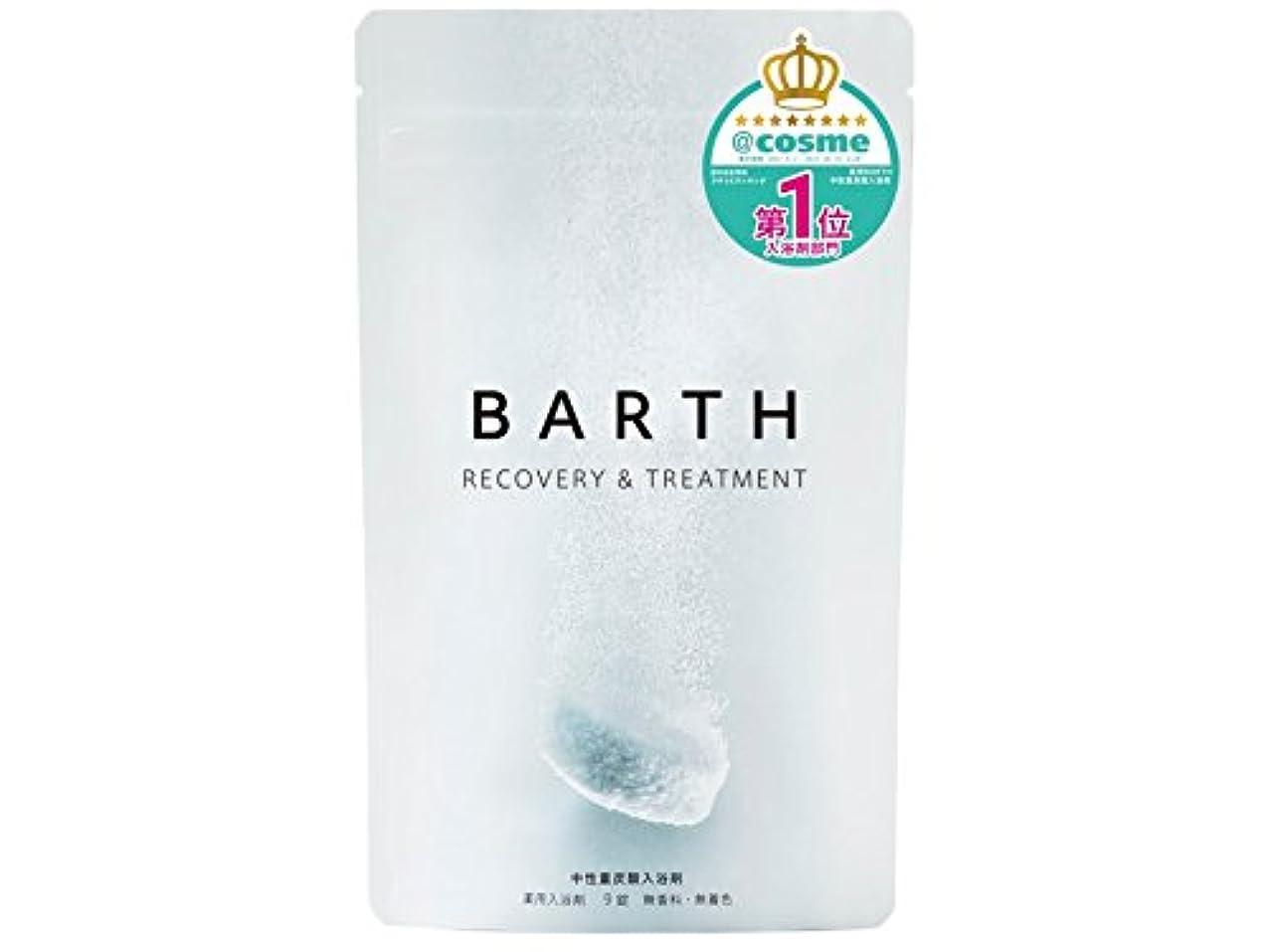 襲撃足音宝石BARTH【バース】入浴剤 中性 重炭酸 9錠入り (炭酸泉 無香料 保湿 発汗)