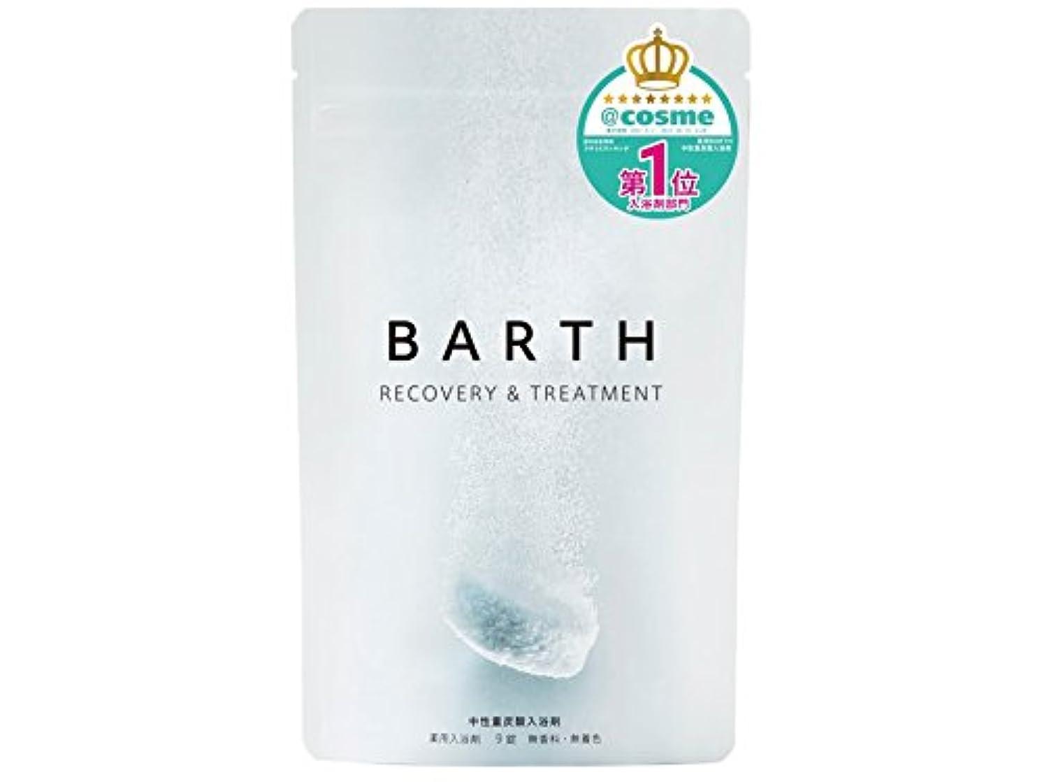 測る惨めなあごBARTH【バース】入浴剤 中性 重炭酸 9錠入り (炭酸泉 無香料 保湿 発汗)