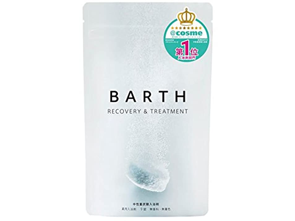BARTH【バース】入浴剤 中性 重炭酸 9錠入り (炭酸泉 無香料 保湿 発汗)
