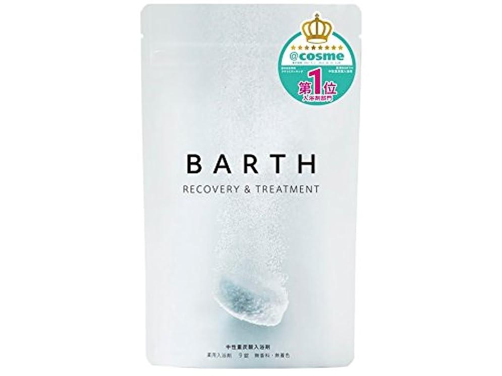 きらきらヒステリック類推BARTH【バース】入浴剤 中性 重炭酸 9錠入り (炭酸泉 無香料 保湿 発汗)