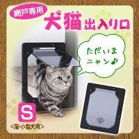 網戸専用 犬猫出入り口 Sサイズ(猫・小型犬用) PD1923