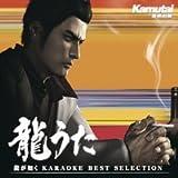 龍が如く OF THE END PS3 予約特典ディスク『龍うた 龍が如く KARAOKE BEST SELECTION』【特典のみ】/