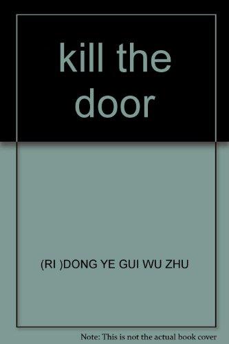 [画像:殺人の門(中国語、簡体字版)]