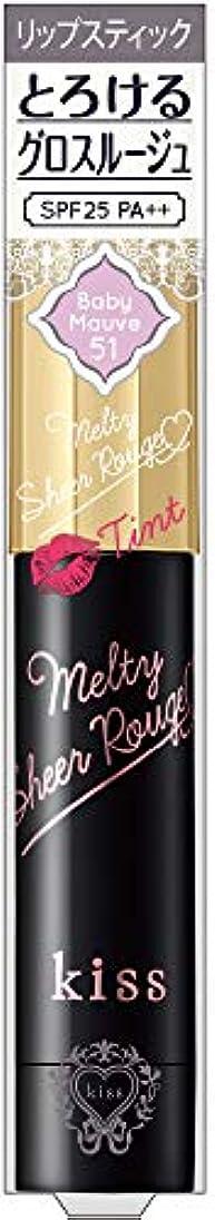 自分自身おしゃれじゃない棚kiss(キス) メルティシアールージュT51 口紅 2.5g