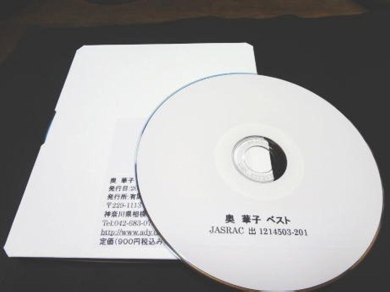 ギターコード譜シリーズ(CD-R版)/奥 華子 ベスト(全70曲収録)