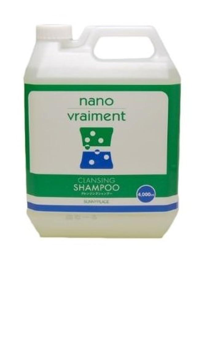 受粉者復活する十分なサニープレイス ナノブレマン クレンジングシャンプー 4000ml