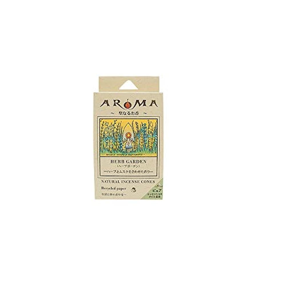 記録黄ばむ否定するアロマ香 ハーブガーデン 16粒(コーンタイプインセンス 1粒の燃焼時間約20分 ハーブとムスクの香り)