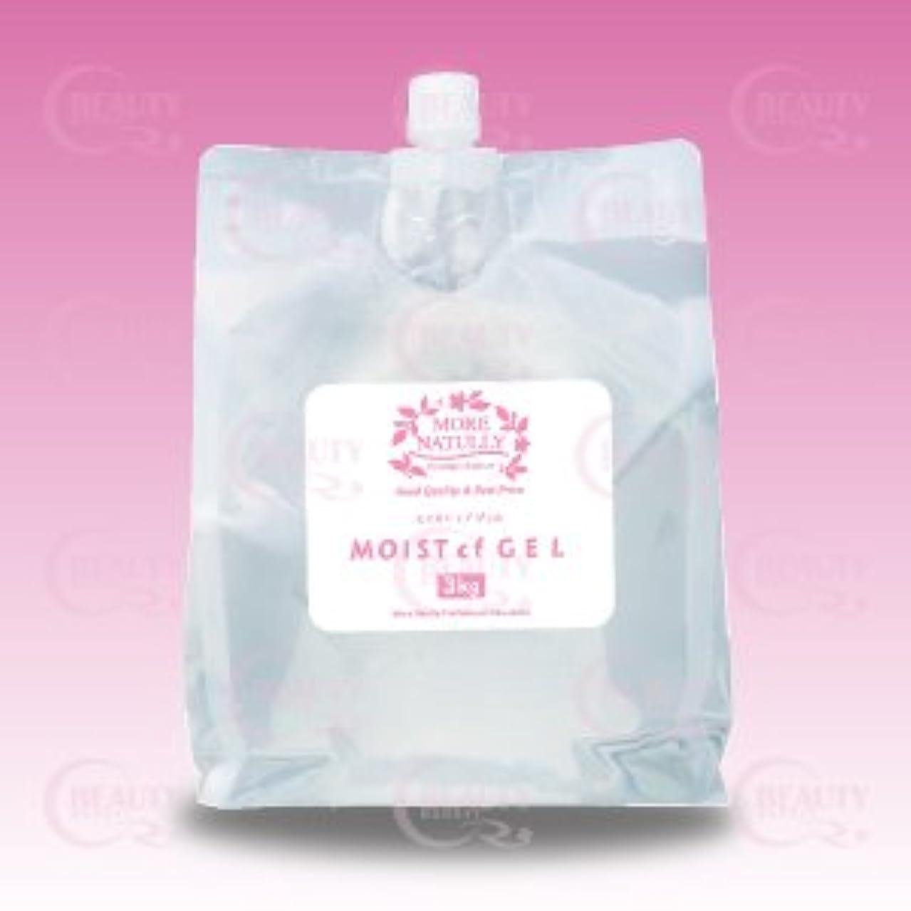 【日本製?業務用】モアナチュリー MOIST cf GEL (モイストcfジェル)3kg【連射脱毛機?美顔器用 マッサージジェル】
