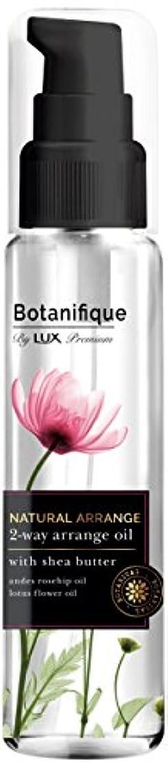 一方、健康的各ラックス プレミアム ボタニフィーク スタイリング剤 2WAYアレンジオイル (べたつかず、さらさら/濡れ髪の2wayアレンジ) 50ml
