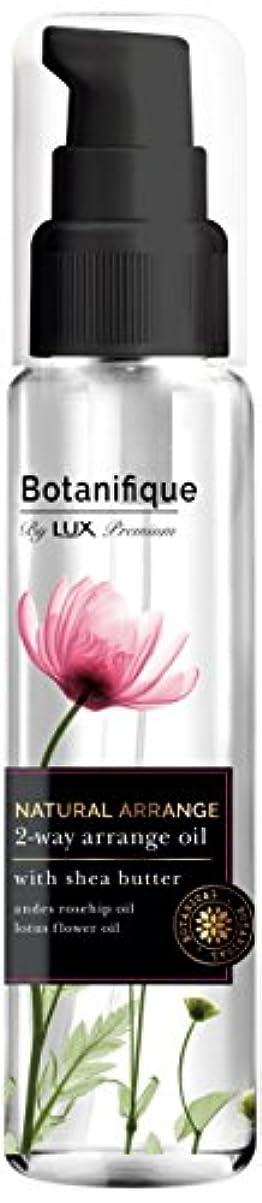 消化器市の花の頭の上ラックス プレミアム ボタニフィーク スタイリング剤 2WAYアレンジオイル (べたつかず、さらさら/濡れ髪の2wayアレンジ) 50ml