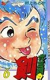 六三四の剣 6 (少年サンデーコミックス)