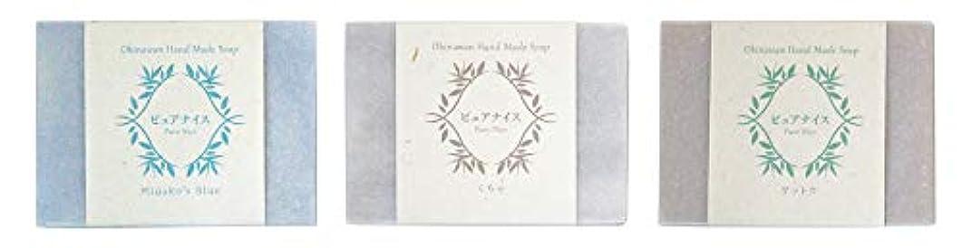 転送苦いエゴマニアピュアナイス おきなわ素材石けんシリーズ 3個セット(Miyako's Blue、くちゃ、ゲットウ)