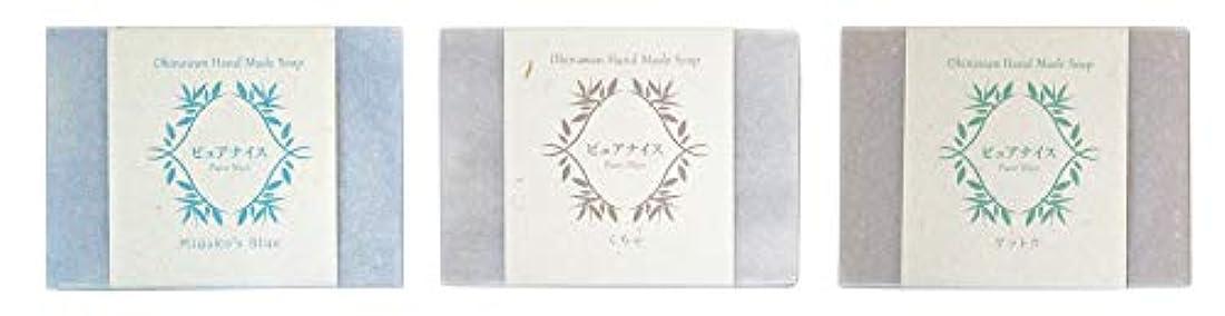 いいね予備国ピュアナイス おきなわ素材石けんシリーズ 3個セット(Miyako's Blue、くちゃ、ゲットウ)