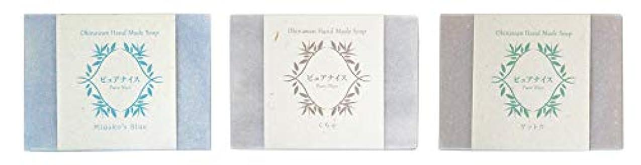 刻むシンプトンスキニーピュアナイス おきなわ素材石けんシリーズ 3個セット(Miyako's Blue、くちゃ、ゲットウ)