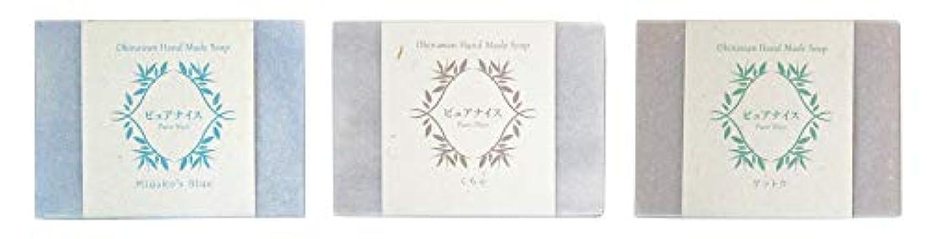 モンゴメリー荒れ地横ピュアナイス おきなわ素材石けんシリーズ 3個セット(Miyako's Blue、くちゃ、ゲットウ)