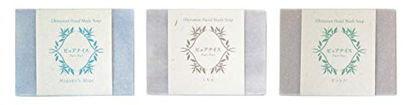 ペフ花弁類似性ピュアナイス おきなわ素材石けんシリーズ 3個セット(Miyako's Blue、くちゃ、ゲットウ)