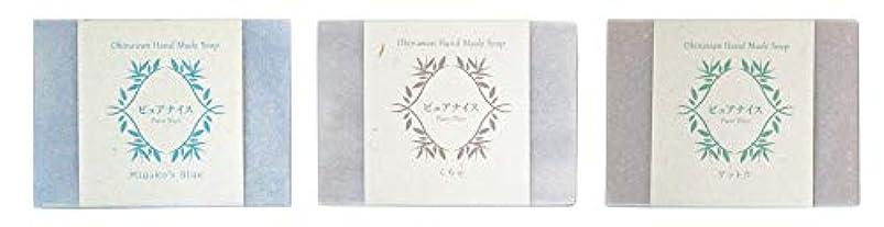 ピュアナイス おきなわ素材石けんシリーズ 3個セット(Miyako's Blue、くちゃ、ゲットウ)