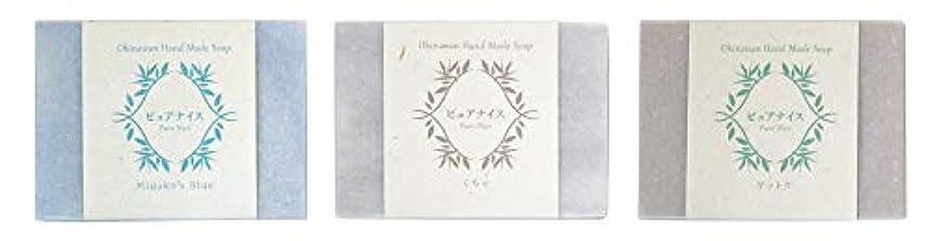 可塑性高揚した液化するピュアナイス おきなわ素材石けんシリーズ 3個セット(Miyako's Blue、くちゃ、ゲットウ)