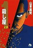 殺し屋1 (第2巻) (小学館文庫 (やC-12))