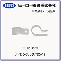 HERO ヒーロー電機 NC-18 ナイロンクリップ 固定時の内径:26.7mm 1袋入数 20個